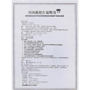 伍舒芳 川貝枇杷片(重慶希爾安藥業有限公司)-希爾安藥業說明書背面圖1