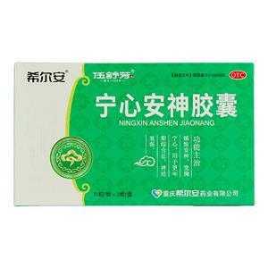 宁心安神胶囊(重庆希尔安药业有限公司)-希尔安药业包装侧面图2