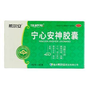 宁心安神胶囊(重庆希尔安药业有限公司)-希尔安药业包装侧面图3