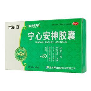 宁心安神胶囊(重庆希尔安药业有限公司)-希尔安药业包装侧面图1