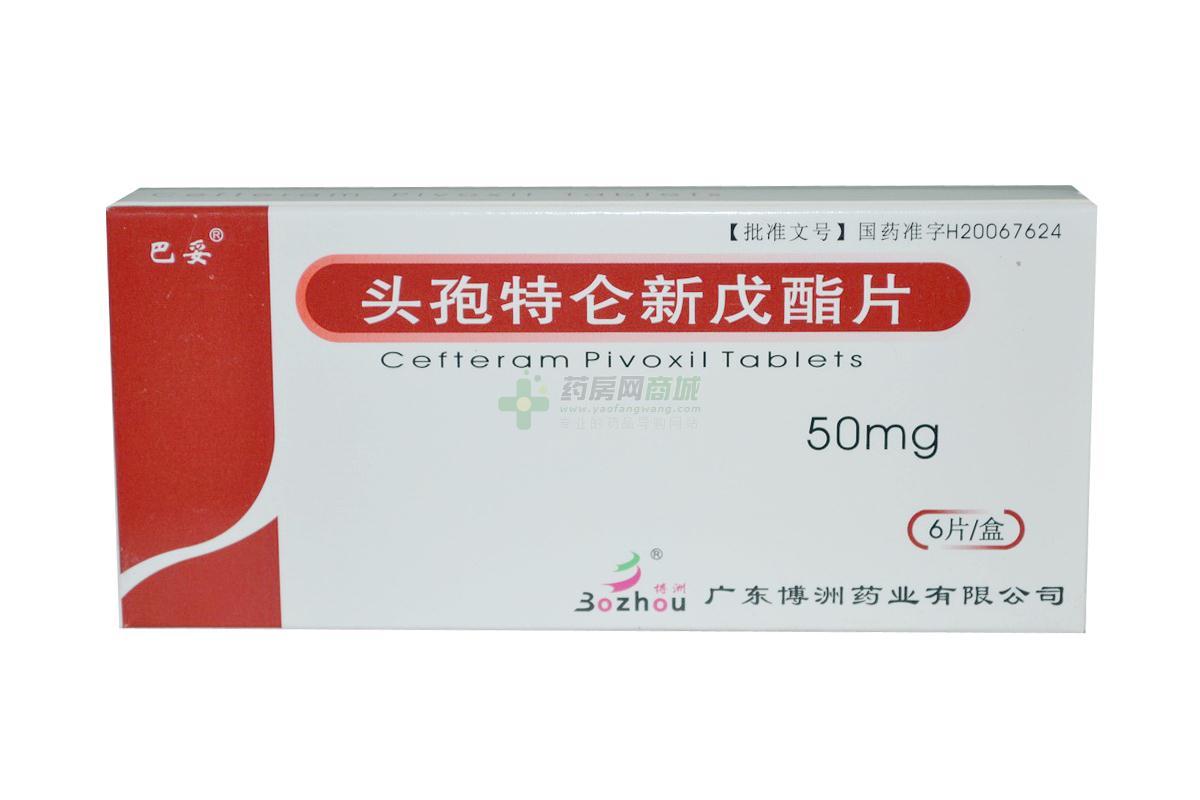巴妥 頭孢特侖新戊酯片(廣東博洲藥業有限公司)-廣東博洲