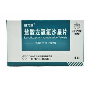 維力泰 鹽酸左氧氟沙星片
