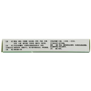 新峰藥業 寧心安神膠囊(廣東新峰藥業股份有限公司)-廣東新峰包裝側面圖2