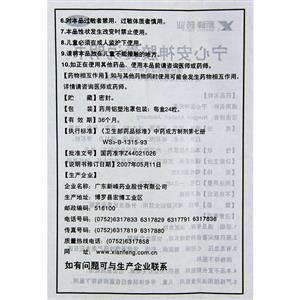 新峰藥業 寧心安神膠囊(廣東新峰藥業股份有限公司)-廣東新峰說明書背面圖2