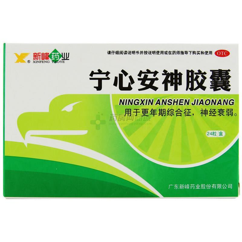 新峰药业 宁心安神胶囊(广东新峰药业股份有限公司)-广东新峰