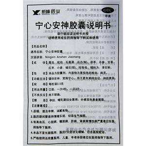 新峰藥業 寧心安神膠囊(廣東新峰藥業股份有限公司)-廣東新峰說明書背面圖1