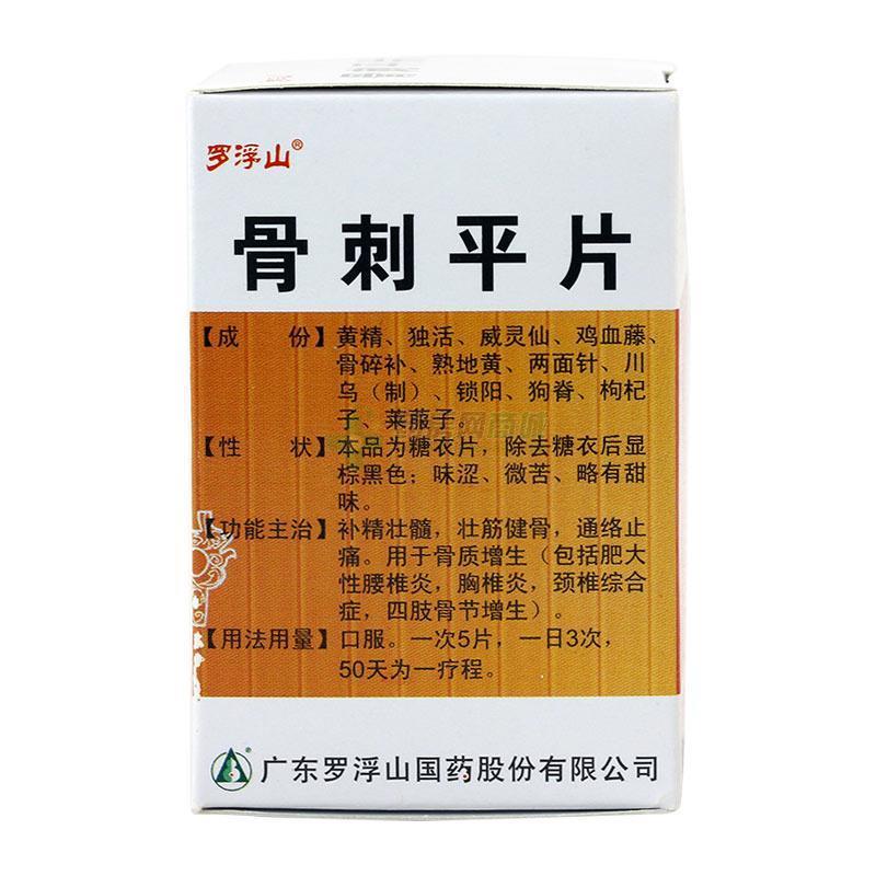 骨刺平片(60片/瓶) - 广东罗浮山国药
