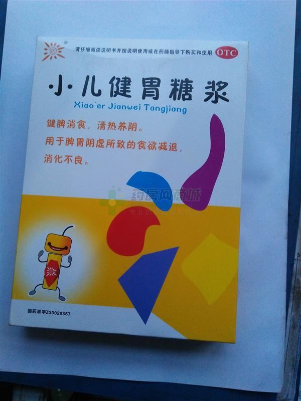小儿健胃糖浆(宁波立华制药有限公司)-宁波立华
