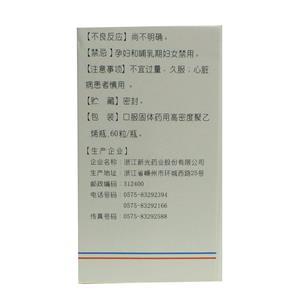 新光 伸筋丹胶囊(浙江新光药业股份有限公司)-新光药业包装侧面图3