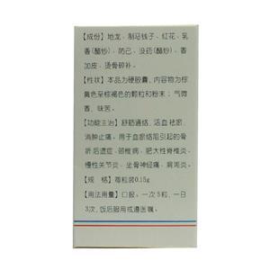 新光 伸筋丹胶囊(浙江新光药业股份有限公司)-新光药业包装细节图1