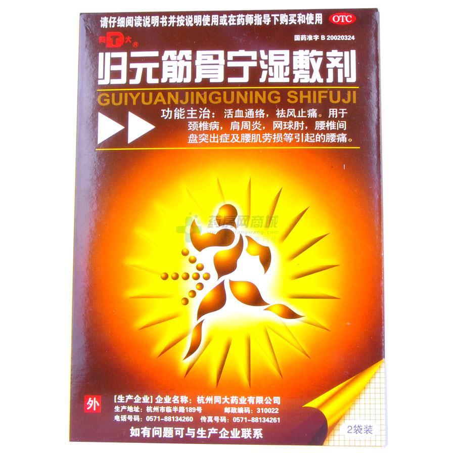 归元筋骨宁湿敷剂(杭州同大药业有限公司)-杭州同大