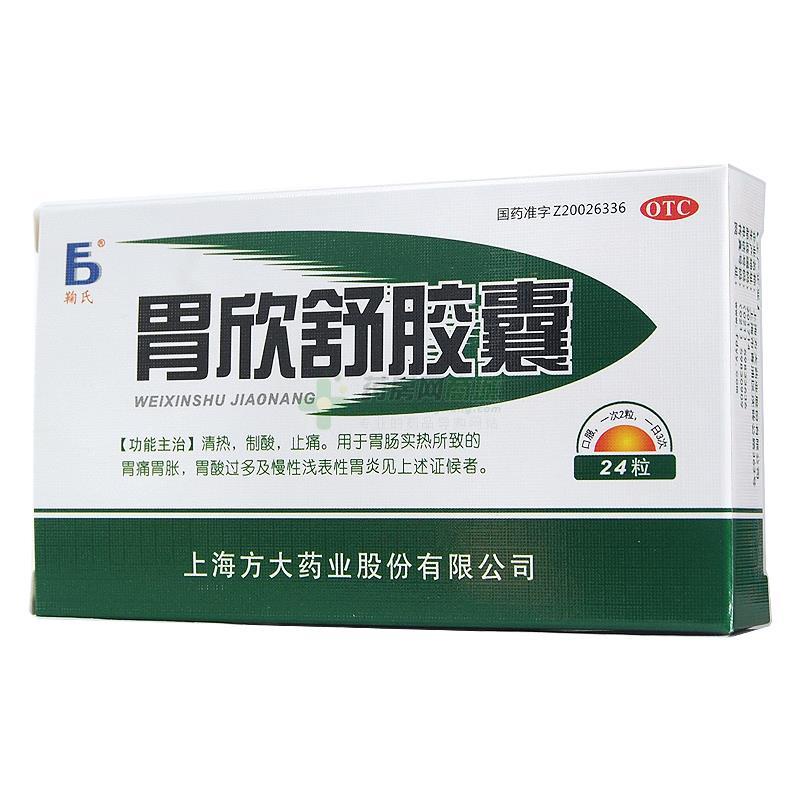 鞠氏 胃欣舒胶囊(上海方大药业股份有限公司)-上海方大