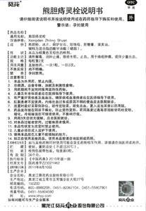 熊胆痔灵栓(黑龙江葵花药业股份有限公司)-黑龙江葵花说明书背面图1
