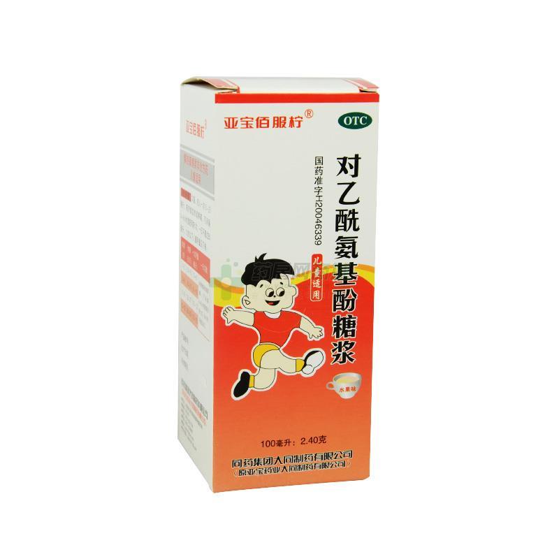 亞寶佰服檸 對乙酰氨基酚糖漿(同藥集團大同制藥有限公司)-大同制藥