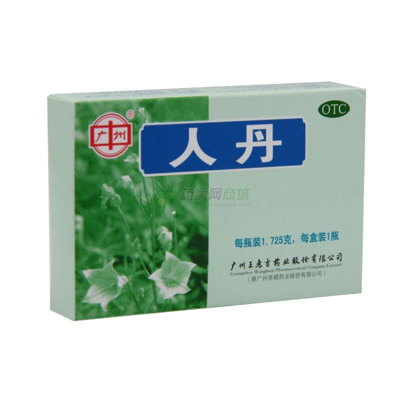 人丹(广州王老吉药业股份有限公司)-广州王老吉