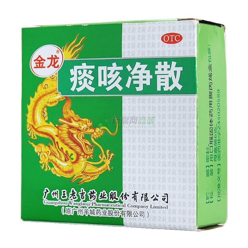 金龙 痰咳净散(广州王老吉药业股份有限公司)-广州王老吉