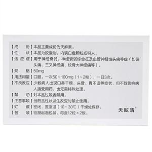天眩清 天麻素膠囊(昆藥集團股份有限公司)-昆藥集團包裝側面圖3