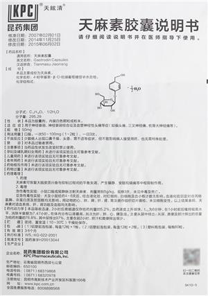 天眩清 天麻素膠囊(昆藥集團股份有限公司)-昆藥集團說明書背面圖1