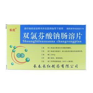 長紅 雙氯芬酸鈉腸溶片
