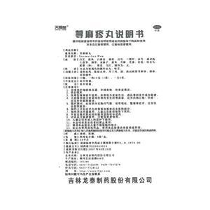 天賜堂 蕁麻疹丸(吉林龍泰制藥股份有限公司)-龍泰制藥說明書背面圖1
