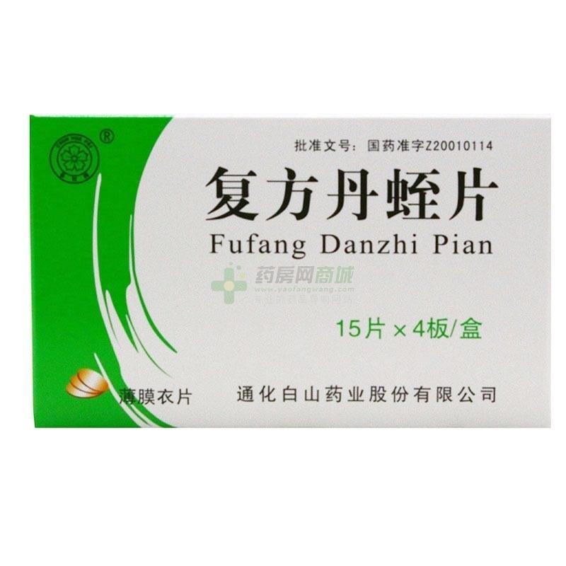 复方丹蛭片(通化白山药业股份有限公司)-通化白山