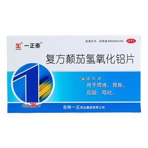 一正泰 复方颠茄氢氧化铝片(吉林一正药业集团有限公司)-吉林一正包装侧面图2