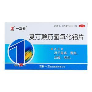 一正泰 复方颠茄氢氧化铝片(吉林一正药业集团有限公司)-吉林一正包装侧面图3