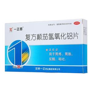 一正泰 复方颠茄氢氧化铝片(吉林一正药业集团有限公司)-吉林一正包装侧面图1