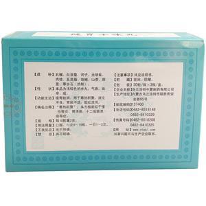 健胃十味丸(烏蘭浩特中蒙制藥有限公司)-烏蘭浩特中蒙包裝側面圖2