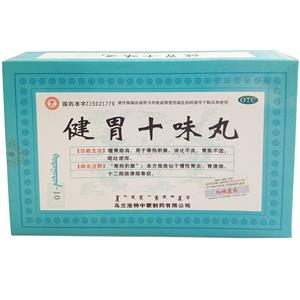 健胃十味丸(烏蘭浩特中蒙制藥有限公司)-烏蘭浩特中蒙包裝側面圖1