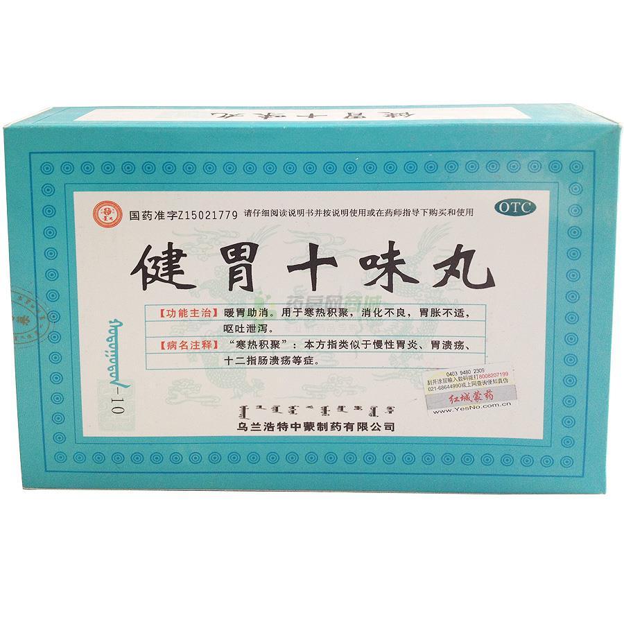 健胃十味丸(烏蘭浩特中蒙制藥有限公司)-烏蘭浩特中蒙