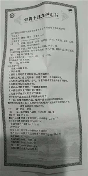健胃十味丸(烏蘭浩特中蒙制藥有限公司)-烏蘭浩特中蒙說明書背面圖1