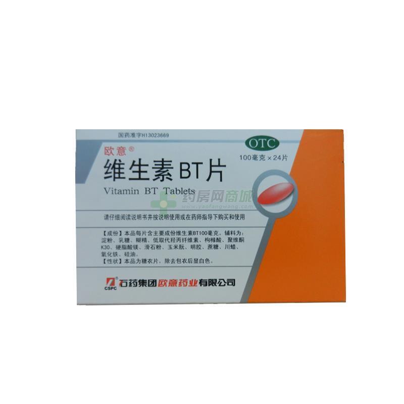 欧意 维生素BT片(石药集团欧意药业有限公司)-石药欧意