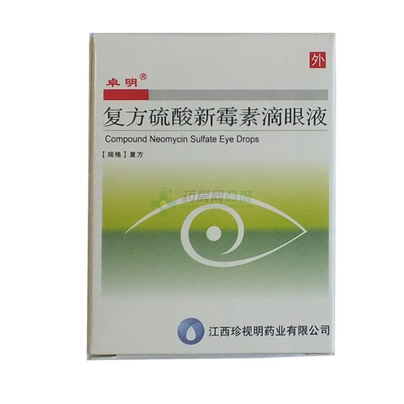 复方硫酸新霉素滴眼液