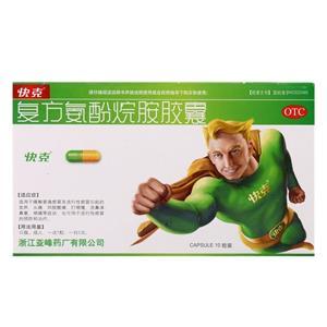 復方氨酚烷胺膠囊價格貴嗎 10粒的多少錢一盒