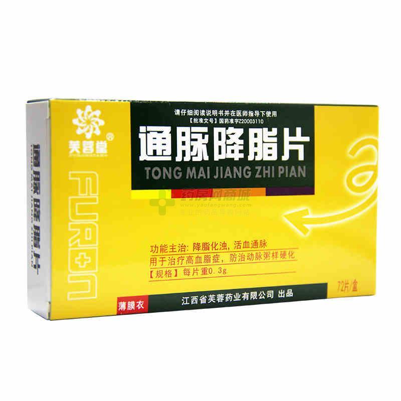 通脈降脂片(江西省芙蓉堂藥業股份有限公司)-江西芙蓉