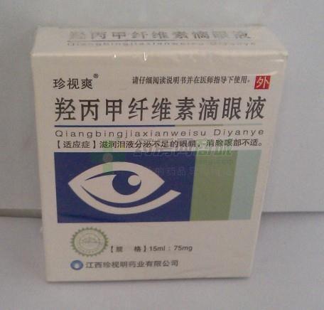 珍视爽 羟丙甲纤维素滴眼液(江西珍视明药业有限公司)-江西珍视明