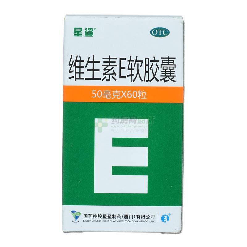 维生素e乲!�X���s�R�_通用名称  维生素e软胶囊 商品名  星鲨 英文名称  vitamin e soft