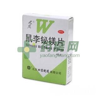 鼠李铋镁片(北京双吉制药有限公司)-北京双吉