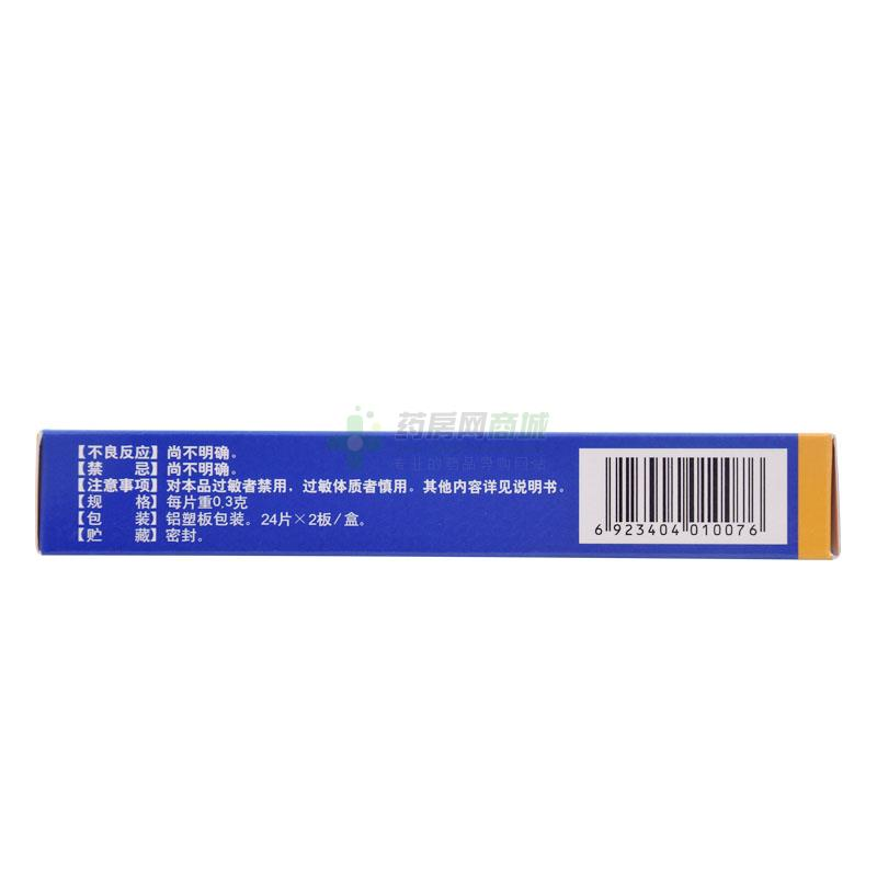 蒲地蓝消炎片 包装细节图1