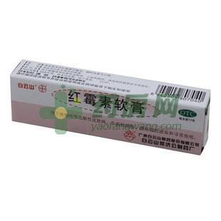 红霉素软膏(广州白云山医药集团股份有限公司白云山何?#38665;?#21046;药厂)-何?#38665;?#33647;厂