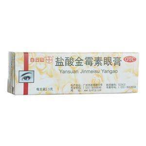 白云山 鹽酸金霉素眼膏