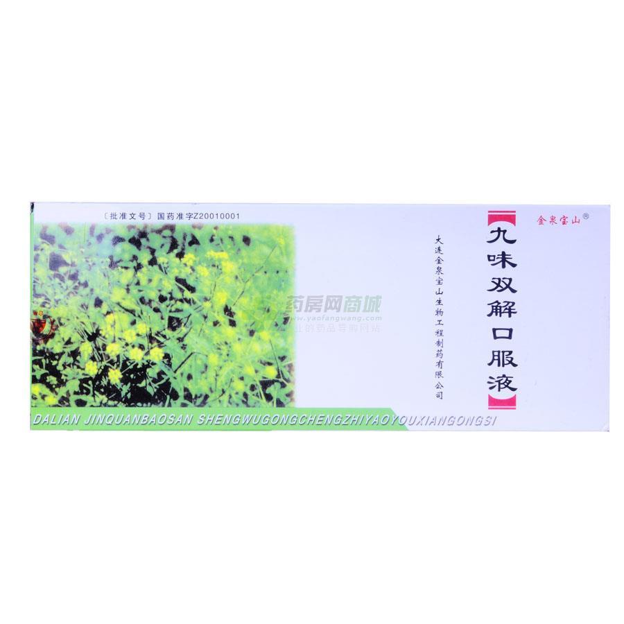 九味雙解口服液(吉林恒金藥業股份有限公司)-吉林金泉寶山