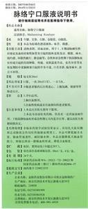 脉络宁口服液(金陵药业股份有限公司南京金陵制药厂)-金陵制药说明书背面图1