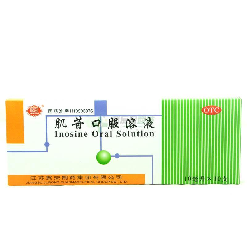 肌苷口服溶液(江苏聚荣制药集团有限公司)-江苏聚荣