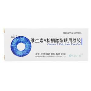 兹养 维生素A棕榈酸酯眼用凝胶