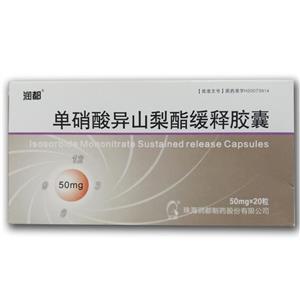 單硝酸異山梨酯緩釋膠囊