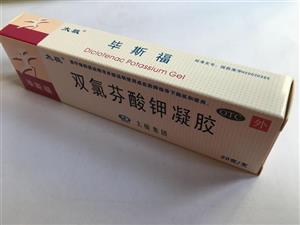 畢斯福 雙氯芬酸鉀凝膠