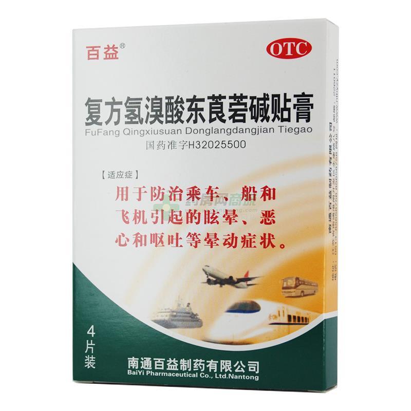 百益 復方氫溴酸東莨菪堿貼膏(江蘇百益制藥有限公司)-百益制藥