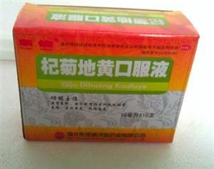 杞菊地黃口服液是醫保藥嗎 可以報銷嗎?